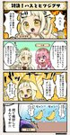 /\/\/\ 3girls 4koma :d :o arm_up armlet ayame_(flower_knight_girl) banana banana_costume bangs barefoot blonde_hair blue_hair blunt_bangs blush character_name clenched_hands comic commentary_request dancing emphasis_lines fiery_background fire flower flower_knight_girl food fruit hair_between_eyes hair_flaps hair_flower hair_ornament hasu_(flower_knight_girl) hat hitsujigusa_(flower_knight_girl) index_finger_raised long_hair looking_at_viewer multiple_girls open_mouth pink_hair purple_eyes smile speech_bubble tiara translation_request v-shaped_eyebrows yellow_eyes