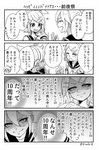 1boy 1girl 4koma :3 aran_sweater birthday blush blush_stickers bow brother_and_sister comic commentary_request evil_eyes evil_smile gift greyscale hair_bow hair_ornament hairclip happy headphones headset highres japanese kagamine_len kagamine_rin monochrome pants rindo sailor_collar shaded_face short_hair siblings smile sweater translation_request twins vocaloid