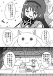 :3 akemi_homura blood box comic hairband highres jewelry kaname_madoka kosshii_(masa2243) kyubey long_hair mahou_shoujo_madoka_magica monochrome ring school_uniform skirt tears translated twintails