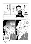 check_translation chinese_clothes comic dress greyscale hat junko_(touhou) long_hair long_sleeves monochrome partially_translated ribbon sayakata_katsumi tabard television touhou translation_request wide_sleeves