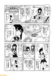 4girls akashi_(kantai_collection) breasts chair comic commentary desk fairy_(kantai_collection) fubuki_(kantai_collection) greyscale i-19_(kantai_collection) kantai_collection large_breasts mizumoto_tadashi monochrome multiple_girls non-human_admiral_(kantai_collection) school_swimsuit school_uniform serafuku sidelocks suzukaze_(kantai_collection) swimsuit translation_request twintails wading_pool