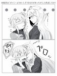 2girls absurdres blush comic food greyscale hair_flaps hair_ornament hair_ribbon harusame_(kantai_collection) highres kantai_collection long_hair monochrome multiple_girls noyomidx pocky pocky_kiss remodel_(kantai_collection) ribbon school_uniform shared_food side_ponytail translation_request yuri yuudachi_(kantai_collection)