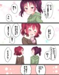 2girls blush closed_eyes coat comic commentary_request fur_trim green_eyes heart highres kazuno_leah kurosawa_ruby looking_at_another love_live! love_live!_sunshine!! multiple_girls open_mouth purple_eyes purple_hair red_hair rinne_(mizunosato) smile star translation_request twintails