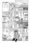 boots comic dog furry hat highres horse kumagai_haito military military_hat military_uniform monochrome original peaked_cap saber_(weapon) stable sword translated uniform weapon