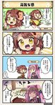 /\/\/\ 2girls 4koma :d bangs blush bowl brown_hair character_name chibi choker circlet clenched_hand comic commentary_request dog emphasis_lines eyebrows_visible_through_hair flower flower_knight_girl hair_flower hair_ornament hair_ribbon hair_rings hairpin indoors japanese_clothes kakara_(flower_knight_girl) kimono kneehighs long_hair looking_at_viewer mask mask_on_head monkey_mask multiple_girls ninja obi open_mouth pink_hair ribbon rope_necklace sash shiba_inu short_hair shuriken sidelocks smile sparkle standing standing_on_one_leg stirring sweatdrop tiara translation_request twintails v-shaped_eyebrows wabisuke_(flower_knight_girl) white_legwear yellow_eyes