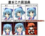 1girl :< :t achi_cirno alternate_color alternate_element angry blue blue_dress blue_eyes blue_hair bow cirno crossed_arms dress fairy fang fire frown hair_bow ice looking_at_viewer masiromu multiple_views open_mouth red_eyes red_hair ribbon shirt snowflakes tears touhou transformation water white_shirt wings