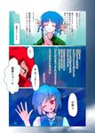 3girls absurdres blue_hair comic drill_locks head_fins highres japanese_clothes kimono mermaid monster_girl multiple_girls one_eye_closed page_number red_hair sekibanki short_hair short_sleeves tatara_kogasa touhou translated vest wakasagihime yappa_muri