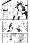 2girls animal_ears ashiroku_(miracle_hinacle) bow brooch cape comic dress greyscale hair_bow highres imaizumi_kagerou jewelry long_hair monochrome multiple_girls off-shoulder_dress off_shoulder sekibanki short_hair skirt tail touhou translated wolf_ears wolf_tail