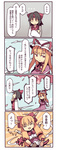 3girls 4koma =_= black_hair blonde_hair bow comic fuukadia_(narcolepsy) hair_bow hat hat_ribbon horn horns ibuki_suika konngara long_hair multiple_girls ribbon short_hair touhou touhou_(pc-98) translated yakumo_yukari