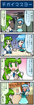 2girls 4koma artist_self-insert blue_hair closed_eyes comic detached_sleeves food frog green_eyes green_hair hair_ornament heterochromia highres kochiya_sanae md5_mismatch mizuki_hitoshi multiple_girls open_mouth real_life_insert shirt skirt smile snake tatara_kogasa touhou towel translated