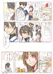 3girls age_progression blush brown_hair cake clothes comic commentary_request folded_clothes food highres houshou_(kantai_collection) kaga_(kantai_collection) kantai_collection kongou_(kantai_collection) multiple_girls origami paper_crane partially_translated purple_eyes tea translation_request yamada_rei_(rou)