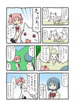 commentary_request kaname_madoka kyubey mahou_shoujo_madoka_magica mahou_shoujo_madoka_magica_movie miki_sayaka rikugo school_uniform tagme translation_request