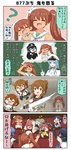 4koma 6+girls >_< all_fours anchor_symbol angry battleship_hime black_hair blue_eyes blue_hair breasts brown_eyes brown_hair chibi closed_eyes club comic commentary cowering dress elbow_gloves epaulettes fang female_admiral_(kantai_collection) folded_ponytail gloves hair_between_eyes hair_ornament hairband hairclip hands_on_own_head hat highres ikazuchi_(kantai_collection) imagining inazuma_(kantai_collection) kantai_collection kinu_(kantai_collection) large_breasts libeccio_(kantai_collection) long_hair long_sleeves mamemaki midriff military military_hat military_uniform mini_hat multicolored_hair multiple_girls musical_note navel neckerchief on_floor oni_costume oni_horns open_mouth orange_eyes peaked_cap pleated_skirt puchimasu! quaver red_hair sailor_dress salute samidare_(kantai_collection) school_uniform serafuku setsubun shinkaisei-kan shirt short_hair short_sleeves sidelocks skirt sleeveless sleeveless_shirt small_breasts smile spiked_club spinning surprised suzukaze_(kantai_collection) tan throwing translated traumatized twintails uniform weapon wooden_box yuureidoushi_(yuurei6214)