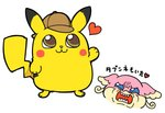:3 angry arm_up audino bkub blue_eyes blush_stickers brown_eyes commentary_request creature deerstalker detective_pikachu detective_pikachu_(movie) detective_pikachu_(series) full_body gen_1_pokemon gen_5_pokemon hat heart looking_up no_humans open_mouth pikachu pokemon pokemon_(creature) sharp_teeth simple_background smile standing teeth translation_request white_background yellow_fur