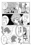 ...! 3girls absurdres bow cape comic drill_hair earmuffs floating_head greyscale hair_bow head_fins highres japanese_clothes kimono long_sleeves masakano_masaka mermaid monochrome monster_girl multiple_girls pointy_hair scan sekibanki shirt short_hair sparkle thought_bubble touhou toyosatomimi_no_miko translated wakasagihime