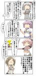 4girls 4koma absurdres aoba_(kantai_collection) bangs beret comic commentary_request double-breasted epaulettes folded_ponytail gloves hair_flaps hair_ribbon hat highres kantai_collection kashima_(kantai_collection) katori_(kantai_collection) light_brown_hair long_hair messy_hair military military_uniform multiple_girls nanakusa_nazuna naval_uniform parted_bangs pink_hair ponytail prehensile_hair purple_hair ribbon school_uniform serafuku silver_hair speech_bubble t-head_admiral translation_request twintails uniform very_long_hair wavy_hair white_gloves yura_(kantai_collection)