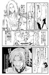 1girl 3boys check_translation comic death_note fate/grand_order fate_(series) gawain_(fate/extra) greyscale highres knights_of_the_round_table_(fate) lancelot_(fate/grand_order) leg_hug long_hair monochrome mordred_(fate)_(all) multiple_boys parody quick_shirt table translation_request tristan_(fate/grand_order) yumemi_gachiko