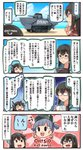 2girls 4koma alternate_costume beach black_hair blue_eyes blue_sky blush_stickers cloud cloudy_sky collarbone comic commentary day double_v drooling empty_eyes gameplay_mechanics glasses green_hairband hair_between_eyes hairband hawaiian_shirt headgear highres holding holding_paper ido_(teketeke) kantai_collection long_hair multiple_girls nagato_(kantai_collection) o_o ocean ooshio_(kantai_collection) ooyodo_(kantai_collection) paper purple_hair red_eyes shaded_face shirt short_hair sky special_type_2_launch_ka-mi speech_bubble suzu_head translated twintails v