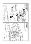 1boy 2girls 2koma ahoge alternate_costume breasts brynhildr_(fate) cape clenched_hands comic commentary_request cosplay fate/grand_order fate_(series) fur_collar fur_jacket glasses gloves greyscale ha_akabouzu hands_together highres jeanne_d'arc_(alter)_(fate) jeanne_d'arc_(fate)_(all) jeanne_d'arc_(swimsuit_archer) jeanne_d'arc_(swimsuit_archer)_(cosplay) large_breasts long_hair looking_to_the_side monochrome multiple_girls navel navel_cutout ribbon sigurd_(fate/grand_order) spiked_hair translation_request twintails very_long_hair