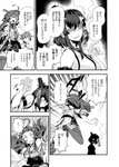 ahoge arm_up bacius bare_shoulders boots claw_pose comic detached_sleeves double_bun falling flipped_hair forehead greyscale hair_ornament hairband hand_on_own_chin headgear hiei_(kantai_collection) high_heels highres japanese_clothes kantai_collection kongou_(kantai_collection) long_hair monochrome nontraditional_miko ofuda outstretched_arm remodel_(kantai_collection) ribbon-trimmed_sleeves ribbon_trim screentones short_hair silhouette skirt smile smoke sweatdrop thigh_boots thighhighs translated wide_sleeves yamashiro_(kantai_collection)