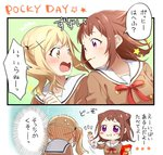 ... /\/\/\ 2girls 2koma :3 =3 bang_dream! bangs blonde_hair blush blush_stickers brown_dress brown_hair check_translation comic commentary_request double-breasted dress eating food food_on_face gana_(mknumi) hair_ornament hair_tie hairpin holding holding_food ichigaya_arisa long_sleeves looking_at_another mouth_hold multiple_girls neck_ribbon notice_lines open_mouth pocky pocky_day purple_eyes red_neckwear ribbon sailor_dress short_hair sidelocks star sweatdrop toyama_kasumi translation_request twintails x_hair_ornament yellow_eyes