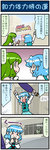 2girls 4koma >_< arm_up arms_up artist_self-insert bench blue_hair building closed_eyes comic commentary crying detached_sleeves flying_sweatdrops frog_hair_ornament green_eyes green_hair hair_ornament highres holding holding_umbrella juliet_sleeves kochiya_sanae long_hair long_sleeves mizuki_hitoshi multiple_girls nontraditional_miko open_mouth oriental_umbrella park_bench puffy_sleeves short_hair sign sitting smile snake_hair_ornament streaming_tears sweatdrop tatara_kogasa tears teeth ticket touhou trans_america_ultra_quiz translated umbrella vest wide_sleeves