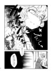 2girls alice_margatroid capelet comic crescent doujinshi dress hairband hat kinosaki long_hair monochrome multiple_girls patchouli_knowledge ribbon short_hair touhou translated
