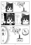 absurdres anger_vein bat_wings batta_(ijigen_debris) blush_stickers bow box chibi comic compass donation_box doujinshi fang food greyscale hair_tubes hakurei_reimu hat hat_bow highres mob_cap monochrome nattou open_mouth page_number pouring pun remilia_scarlet rope short_sleeves simple_background touhou translated wings wrist_cuffs