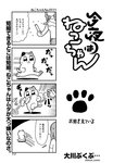 1girl 4koma :3 artist_name biting bkub cat cat_paws comic dashing fleeing greyscale kitty_tonight long_hair monochrome pants paws shirt simple_background speech_bubble speed_lines sweatdrop talking the_elder_scrolls the_elder_scrolls_v:_skyrim throwing translated two-tone_background