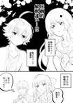 2boys 2girls ahoge bangs bow brother_and_sister clenched_hand closed_mouth collarbone comic eyebrows_visible_through_hair fingernails flower gakuran greyscale hair_between_eyes hair_bow hair_flower hair_ornament hairclip jacket long_hair long_sleeves marumikamo monochrome multiple_boys multiple_girls neckerchief open_clothes open_jacket original own_hands_together parted_lips sailor_collar school_uniform serafuku siblings sleeves_past_wrists sweat sweater translation_request wavy_hair