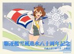 1girl binoculars blue_sailor_collar brown_eyes brown_hair commentary cowboy_shot dress full_body gradient gradient_background grey_background happy_birthday headgear headset kantai_collection looking_at_viewer naval_flag neckerchief open_mouth round_teeth sailor_collar sailor_dress salute short_hair snowflakes solo speaking_tube_headset standing teeth translated twitter_username upper_teeth watanore waves yellow_neckwear yukikaze_(kantai_collection)
