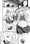 1boy 1girl ahoge apron bow comic dress glasses greyscale hair_bow hat hat_bow highres japanese_clothes kimono kirisame_marisa long_hair long_sleeves monochrome morichika_rinnosuke ooide_chousuke puffy_short_sleeves puffy_sleeves short_hair short_sleeves tabard touhou translation_request waist_apron wet wet_clothes witch_hat