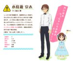 1boy brown_hair character_profile crossdressing dress glasses necktie official_art shoes socks solo takanashi_souta translation_request twintails waiter working!! younger