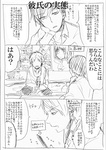 2boys akkun_to_kanojo comic kagari_atsuhiro kakitsubata_waka katagiri_non matsuo_masago monochrome multiple_boys original school_uniform translated