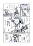 ... 2girls :o arms_behind_head arms_up bangs bow charin comic hair_bow hair_ornament headgear kantai_collection maya_(kantai_collection) monochrome multiple_girls pantyhose partially_translated pleated_skirt ponytail school_uniform serafuku short_hair short_sleeves skirt sleeveless spoken_ellipsis translation_request x_hair_ornament yuubari_(kantai_collection)
