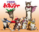 animal cape cat check_translation commentary crossed_arms kitten looking_at_viewer matataku no_humans original parody pose sitting standing super_sentai surprised_cat_(matataku) translation_request