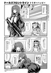 2girls 4koma ahoge black_gloves bullpup closed_eyes comic commentary_request eyewear_on_head girls_frontline gloves gun hair_ribbon half_updo headset jacket kalina_(girls_frontline) long_hair long_sleeves monochrome multiple_girls necktie official_art open_mouth pantyhose ribbon rifle side_ponytail skirt smile sniper_rifle sunglasses tobimura translation_request trigger_discipline wa2000_(girls_frontline) walther walther_wa_2000 weapon