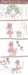 2girls 4koma :3 animal_ears blush blush_stickers brown_hair chibi comic dragging fangs from_behind green_hair hair_tubes hakurei_reimu highres implied_pantyshot kasodani_kyouko minigirl multiple_girls nekomura_otako open_mouth outstretched_arms size_difference smile spread_arms tail tail_wagging touhou translated v-shaped_eyebrows