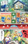 0_0 6+girls alice_margatroid angry blonde_hair blue_dress blue_eyes blue_hair book bow capelet cheek_bulge cirno closed_eyes comic cup daiyousei dress fairy_wings green_eyes green_hair hair_bow hair_ribbon highres house imitating looking_at_another moyazou_(kitaguni_moyashi_seizoujo) multiple_girls open_book pointing porch puppet_rings railing ribbon shanghai_doll short_hair smile table teacup touhou translation_request wings