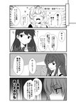 4girls :d ? ^_^ ahoge blush breasts casual closed_eyes collarbone comic commentary dog_tags double_bun eyebrows_visible_through_hair glaring greyscale hair_flaps hair_ornament hair_ribbon hairclip head_tilt highres inazuma_(kantai_collection) kantai_collection kongou_(kantai_collection) long_hair low_twintails messy_hair monochrome multiple_girls open_mouth remodel_(kantai_collection) ribbon shaded_face shirt smile sweatdrop tank_top translated twintails ushio_(kantai_collection) yua_(checkmate) yuudachi_(kantai_collection)