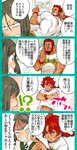 2boys 4koma age_regression alexander_(fate/grand_order) anger_vein angry azuma_tou beard black_hair blush bob_cut braid casual comic crossed_arms facial_hair fate/grand_order fate/zero fate_(series) green_border highres long_hair multiple_boys muscle necktie no_pupils pointing poking red_eyes red_hair rider_(fate/zero) shirt single_braid striped_neckwear t-shirt translation_request watching_television waver_velvet younger