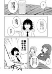 3girls comic dress_shirt greyscale hat long_sleeves mirror monochrome moriya_suwako moth_(artist) multiple_girls necktie rope scan shameimaru_aya shimenawa shirt short_hair short_sleeves tokin_hat touhou translated vest yasaka_kanako