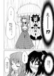 2girls blush check_translation comic frown full-face_blush greyscale hane_(hanegoya) hat kazami_yuuka monochrome multiple_girls pointy_ears rain shameimaru_aya short_hair skirt tokin_hat touhou translation_request umbrella wet wet_clothes