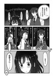 ! 1boy 1girl ? bangs blush collared_shirt comic directional_arrow eyebrows_visible_through_hair glasses greyscale hair_between_eyes highres long_sleeves monochrome necktie nonono_(mino) opaque_glasses open_mouth original parted_lips shirt slave-chan_(mino) speech_stab spoken_exclamation_mark tears translation_request trembling vest