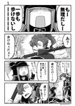 1boy 1girl asaya_minoru bangs boots cape chacha_(fate/grand_order) chibi closed_eyes comic commentary_request day dress eyebrows_visible_through_hair fate/grand_order fate_(series) gloves greyscale hair_over_one_eye hand_up hat high_ponytail holding holding_spear holding_weapon index_finger_raised koha-ace long_hair long_sleeves monochrome mori_nagayoshi_(fate) open_mouth outdoors over_shoulder pants pantyhose parted_bangs polearm ponytail sharp_teeth sitting sleeveless sleeveless_dress spear standing teeth translation_request twitter_username very_long_hair weapon weapon_over_shoulder