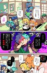 6+girls :3 animal_ears aqua_hair back_scratcher bell black_hair blonde_hair blue_dress blue_hair blush_stickers book bow brown_eyes butterfly_wings calendar_(object) cat_ears cat_tail chalkboard chen chuunibyou cirno classroom comic daiyousei desk dress drill_hair earrings eternity_larva fairy_wings fang gradient_hair green_dress green_hair hair_ornament headdress highres holding holding_book indoors jewelry kamishirasawa_keine leaf leaf_hair_ornament leaf_on_head luna_child moyazou_(kitaguni_moyashi_seizoujo) multicolored_hair multiple_girls multiple_tails orange_hair plant potted_plant pulling reading school_desk single_earring slit_pupils smirk star_sapphire sunny_milk tail touhou translated trembling two_tails wings