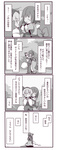 1boy 1girl 4koma closed_eyes comic fuukadia_(narcolepsy) greyscale hairband hug konpaku_youki konpaku_youki_(ghost) monochrome saigyouji_yuyuko saigyouji_yuyuko_(living) scar short_hair tears touhou translated