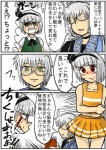1boy 1girl blood bloody_tears blush comic couple enokuma_uuta glasses hetero japanese_clothes konpaku_youmu morichika_rinnosuke ribbon short_hair silver_hair tears touhou translated trolling white_hair