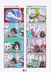 +++ /\/\/\ 4koma 6+girls :3 :d :o :t ;d animal_ears apron aqua_eyes aqua_hair ascot backpack bag bare_shoulders beret black_hair blue_dress blue_hair blush bow braid cameo cape chen chibi china_dress chinese_clothes comic cosplay crazy_eyes crossover cup darth_vader darth_vader_(cosplay) detached_sleeves dress eating eye_contact falcor famicom famicom_disk_system fang flandre_scarlet flying flying_sweatdrops food game_console hair_bobbles hair_bow hair_ornament hands_on_hips hands_together happy hat hat_bow hat_ribbon heart heart-shaped_pupils highres hong_meiling inubashiri_momiji izayoi_sakuya karaagetarou kawashiro_nitori key long_hair looking_at_another maid maid_headdress multiple_4koma multiple_girls neverending_story non-web_source one_eye_closed open_mouth pointing pom_pom_(clothes) remilia_scarlet ribbon shameimaru_aya short_hair short_sleeves short_twintails silver_hair smile solid_oval_eyes star star_wars surprised sweatdrop symbol-shaped_pupils table tail teapot television thumbs_up tokin_hat touhou translated truth twin_braids twintails two_side_up v-shaped_eyebrows waist_apron watching_television wavy_mouth white_hair wolf_ears wolf_tail