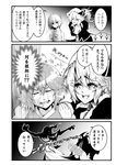 3girls ahoge breasts cleavage comic flandre_scarlet from_behind gem hat highres monochrome multiple_girls remilia_scarlet revision tatara_kogasa touhou translated warugaki_(sk-ii) wings